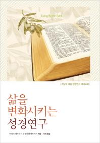 삶을 변화시키는 성경연구