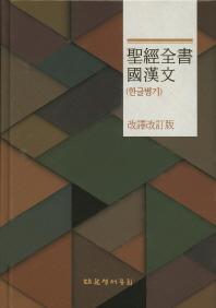 성경전서(국한문)(한글병기)(NKR73EMS)
