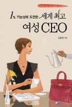 1% 가능성에 도전한 세계 최고 여성 CEO