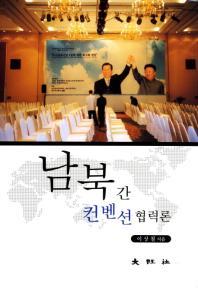 남북간 컨벤션 협력론