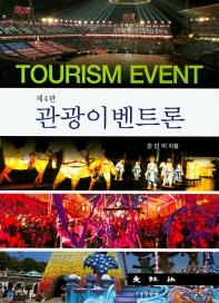 관광이벤트론