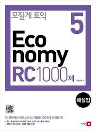 모질게 토익 이코노미 Economy. 5: RC 1000제 해설집