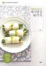 사계절 입맛 돋우는 채식밥상 40가지