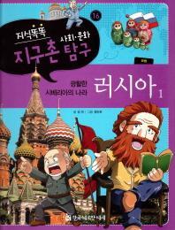 지식똑똑 지구촌 사회 문화 탐구. 16: 러시아 1