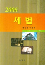세법(2008)