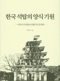 한국 석탑의 양식 기원