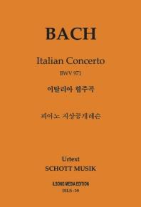 피아노 지상공개레슨 ISLS. 39: 바흐 이탈리아협주곡