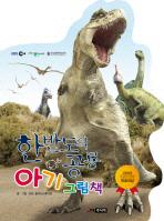 한반도의 공룡 아기 그림책