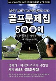 골프문제집 500제