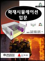 화재시뮬레이션 입문