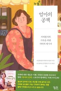 엄마의 공책(큰글자책)