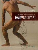 몸꼴미술해부학