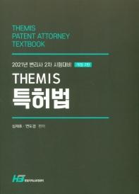 특허법(2021)
