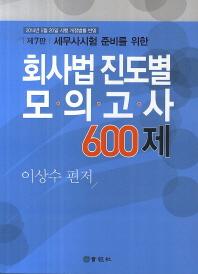 회사법 진도별 모의고사 600제(2014)