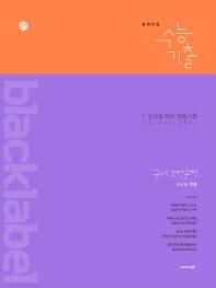 수능기출 국어 고전문학 고난도작품(2019)