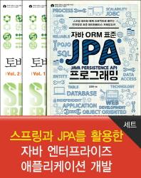 스프링과 JPA를 활용한 자바 엔터프라이즈 애플리케이션 개발 세트