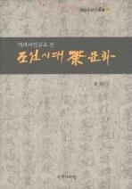 백과사전류로 본 조선시대 차문화