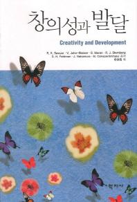 창의성과 발달