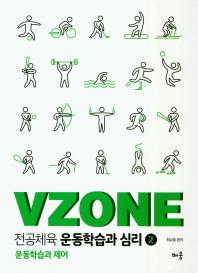 VZONE 전공체육 운동학습과 심리. 2