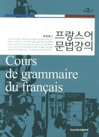 프랑스어 문법강의