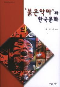 붉은악마와 한국문화