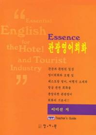 Essence 관광영어회화