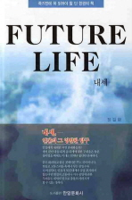 FUTURE LIFE(내세)