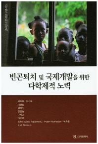 빈곤퇴치 및 국제개발을 위한 다학제적 노력