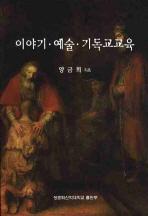 이야기 예술 기독교교육
