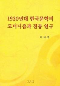 1930년대 한국문학의 모더니즘과 전통 연구