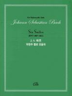 J. S. 바흐 무반주 첼로 모음곡