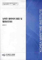 남북한 물류체계 통합 및 활용방안. 3