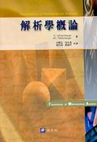 해석학개론(김종규)