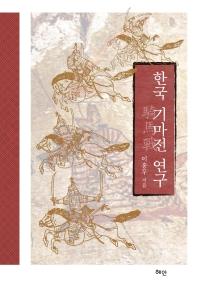 한국 기마전 연구
