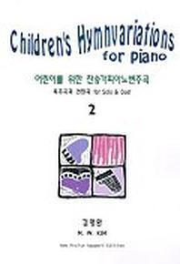 어린이를위한 찬송가 피아노 변주곡 2