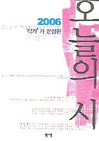 작가가 선정한 오늘의 시(2006)