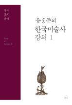 한국미술사 강의. 1: 선사 삼국 발해