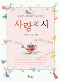 소중한 사람에게 들려주는 사랑의 시(소책자)
