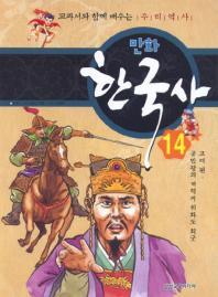 만화 한국사. 14: 고려 편