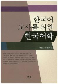한국어 교사를 위한 한국어학