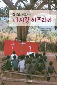 장윤호 선교사의 내 사랑 아프리카