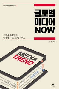 글로벌 미디어 NOW