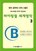 형선호의 바이링궐 세계명작. 3