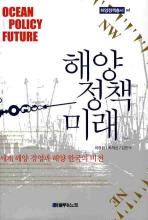 해양정책 미래
