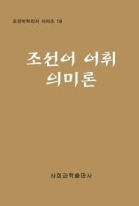 조선어 어휘 의미론