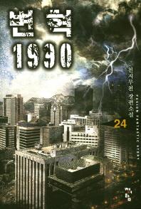 변혁 1990. 24