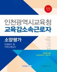 인천광역시교육청 교육감 소속 근로자 소양평가(2019)