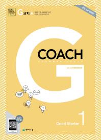 G코치(Grammar Coach) 굿스타터(Good Starter). 1(2021)