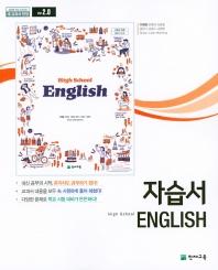 고등 영어 자습서(이재영)