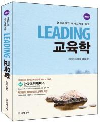 현직교사와 예비교사를 위한 Leading 교육학